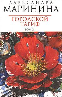 Городской тариф. В 2 томах. Том 2