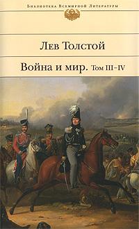 Лев Толстой Война и мир. Том 3-4