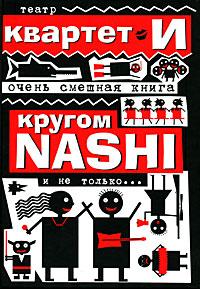 Очень смешная книга. Кругом NASHI и не только...