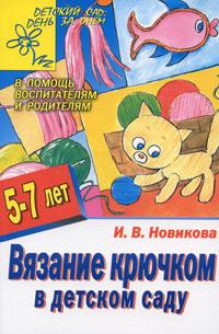 Вязание крючком в детском саду