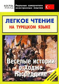Легкое чтение на турецком языке. Веселые истории о Ходже Насреддине. Начальный уровень ( 978-5-17-054391-5, 978-5-9713-8709-1, 978-5-478-01002-7 )