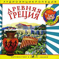Древняя Греция (аудиокнига CD)
