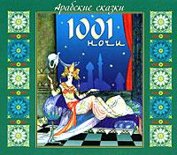 Арабские сказки 1001 ночи (аудиокнига MP3)12296407Все любят сказки. И во все времена сказки слушали и взрослые, и дети. Вот и восточный царь Шахрияр любил их слушать. Это был очень жестокий царь, но умная жена Шахрезада нашла ключик к его сердцу - ведь она была хорошей рассказчицей, и царь слушал ее сказки каждую ночь - так, говорят, и родился этот сборник, который называется Тысяча и одна ночь. Послушайте и вы эти волшебные восточные истории о приключениях и жизни людей давно минувших эпох, о джиннах и волшебниках, об удивительных превращениях и необыкновенных путешествиях...