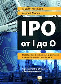 IPO от I до O. Пособие для финансовых директоров и инвестиционных аналитиков (аудиокнига MP3)12296407В последнее время все больше российских компаний заявляют о намерении провести IPO - первичное размещение акций. Между тем далеко не каждый руководитель, декларирующий такое намерение, представляет себе истинные масштабы этого мероприятия. IPO не ограничивается собственно процедурой вывода компании на рынок открытого акционерного капитала. Подготовка эмиссионных документов, работа с инвесторами и начало биржевых торгов акциями - лишь верхушка айсберга. Под водой остается огромная предварительная работа по приведению показателей компании в соответствие с требованиями международных стандартов. Авторы подробно освещают все аспекты организации и проведения IPO: реструктуризацию компании-эмитента, выстраивание корпоративной культуры и принципов корпоративного управления, повышение прозрачности юридической структуры фирмы и известности ее бренда, улучшение ее репутации как благонадежного эмитента и многое другое, что в итоге привлечет внимание инвесторов именно к данной компании и...