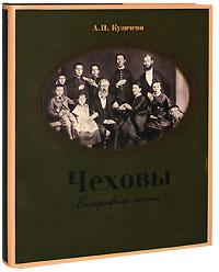 Чеховы. Биография семьи