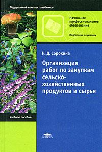 Организация работ по закупкам сельскохозяйственных продуктов и сырья