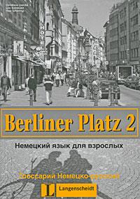 Berliner Platz 2. Немецкий язык для взрослых. Глоссарий Немецко-русский