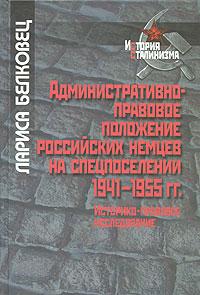 Административно-правовое положение российских немцев на спецпоселении 1941-1955 гг. Историко-правовое исследование