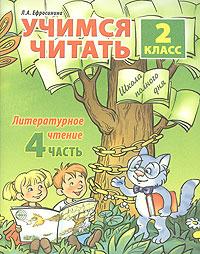 Учимся читать. Литературное чтение. 2 класс. Часть 4