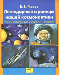 Легендарные страницы нашей космонавтики. 1-4 классы