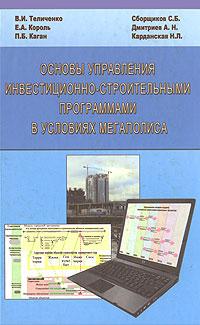 Основы управления инвестиционно-строительными программами в условиях мегаполиса