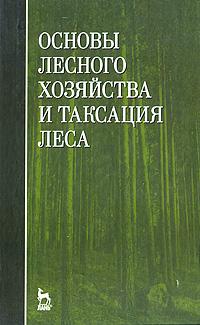 Основы лесного хозяйства и таксация леса