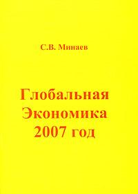 Глобальная экономика. 2007 год