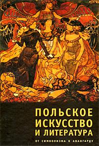 Польское искусство и литература. От символизма к авангарду