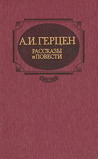 А. И. Герцен. Рассказы и повести