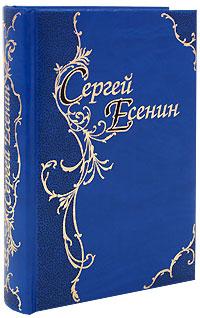 Сергей Есенин. Стихотворения. Поэмы