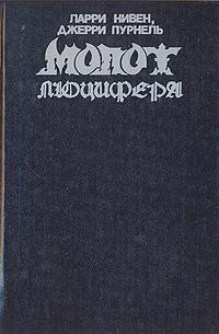 Молот Люцифера