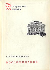 В. А. Теляковский. Воспоминания