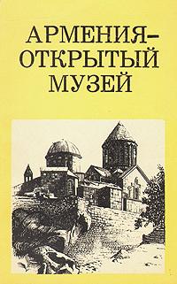 Армения - открытый музей
