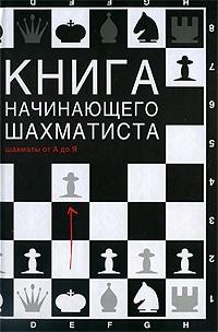 Книга начинающего шахматиста.