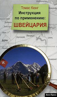 Инструкция по применению. Швейцария