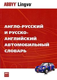 Англо-русский и русско-английский автомобильный словарь / English-Russian, Russian-English Dictionary of Automotive Terms