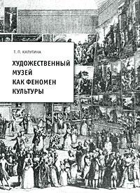 Художественный музей как феномен культуры