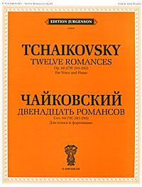 Чайковский. Двенадцать романсов. Сочинение 60 (ЧС 281-292). Для голоса и фортепиано