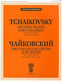 Чайковский. Шестнадцать песен для детей. Сочинение 54 (ЧС 259-274). Для голоса и фортепиано