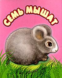 Семь мышат (миниатюрное издание)