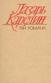 Лазарь Карелин. Три романа