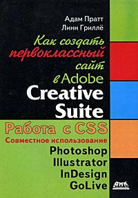 Как создать первоклассный сайт в Adobe Creative Suite ( 978-5-94074-482-5, 0-321-33541-4 )