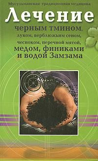 Лечение черным тмином, луком, верблюжьим сеном, чесноком, перечной мятой, медом, финиками и водой Замзама