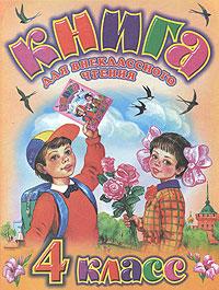 Родничок. Книга для внеклассного чтения. 4 класс