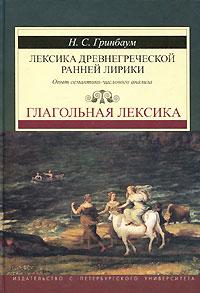 Лексика древнегреческой ранней лирики. Глагольная лексика