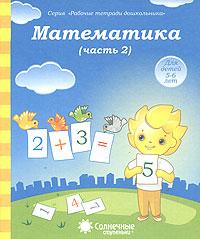 Математика. Часть 2. Для детей 5-6 лет