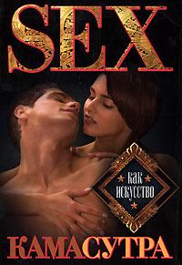 Камасутра. Sex как искусство ( 978-5-17-044019-1 )