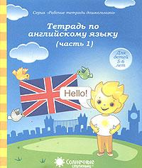 Тетрадь по английскому языку. Часть 1. Для детей 5-6 лет