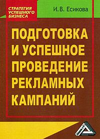 И. В. Есикова Подготовка и успешное проведение рекламных кампаний а п дурович н и гришко менеджер по рекламе и продвижению товаров