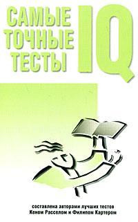Самые точные тесты IQ