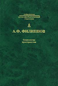 А. Ф. Филиппов Социология пространства