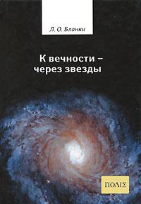 Л. О. Бланки К вечности - через звезды