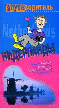 Нидерланды ( 978-5-17-049706-5, 978-5-478-00756-0, 978-5-226-00935-8 )