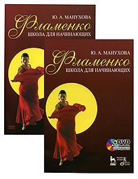 Фламенко. Школа для начинающих (+ DVD-ROM)