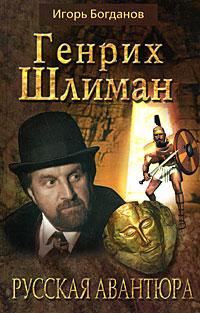 Генрих Шлиман. Русская авантюра