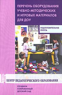 Перечень оборудования, учебно-методических и игровых материалов для ДОУ. Подготовительная группа
