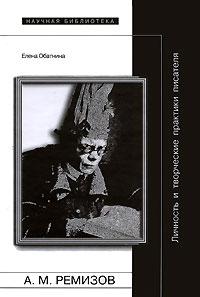 А. М. Ремизов. Личность и творческие практики писателя