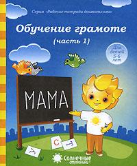 Обучение грамоте. Часть 1. Для детей 5-6 лет