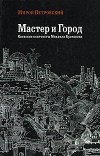 Мастер и Город. Киевские контексты Михаила Булгакова