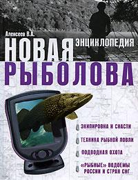 Новая энциклопедия рыболова. В. А. Алексеев